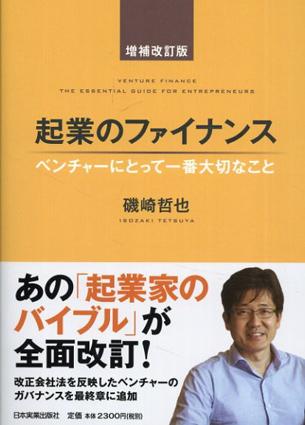 起業のファイナンス 増補改訂版/磯崎哲也