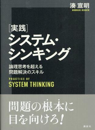 実践 システム・シンキング 論理思考を超える問題解決のスキル/