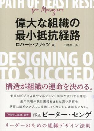 偉大な組織の最小抵抗経路 リーダーのための組織デザイン法則/