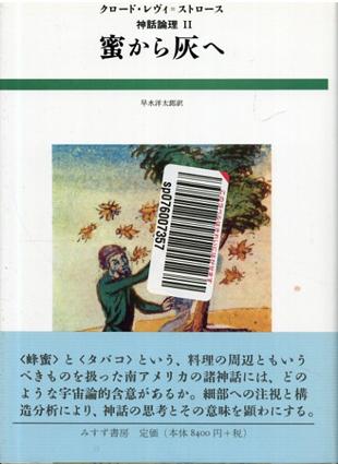 蜜から灰へ 神話論理2/クロード・レヴィ=ストロース 早水洋太郎訳