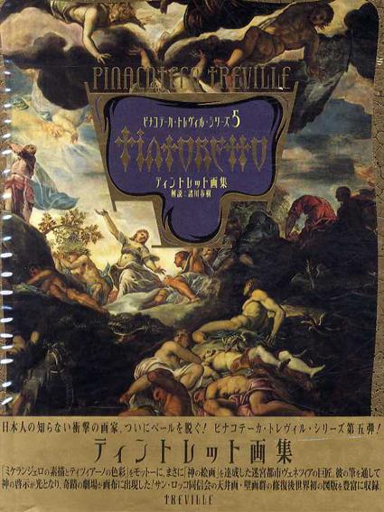 ティントレット画集 ピナコテーカ・トレヴィル・シリーズ5/Tintoretto 諸川春樹解説