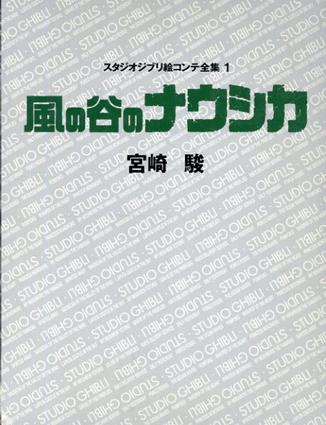 風の谷のナウシカ スタジオジブリ絵コンテ全集1/宮崎駿