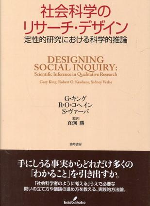 社会科学のリサーチ・デザイン 定性的研究における科学的推論/G・キング/R・O・コヘイン/S・ヴァーバ 真渕勝訳