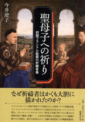 聖母子への祈り 初期フランドル絵画の祈祷者像/今井澄子