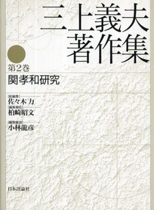 三上義夫著作集 第2巻 関孝和研究/佐々木力/柏崎昭文/小林龍彦
