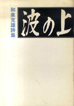 波の上 詩集/和泉克雄
