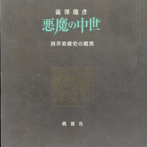 悪魔の中世 西洋美術史の暗黒/澁澤龍彦