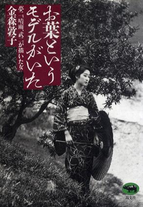 お葉というモデルがいた 夢二、晴雨、武二が描いた女/金森敦子
