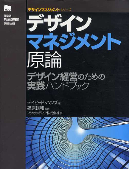 デザインマネジメント原論 デザイン経営のための実践ハンドブック/デイビッド・ハンズ 篠原稔和