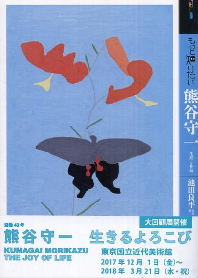 もっと知りたい熊谷守一 生涯と作品/池田良平監 蔵屋美香