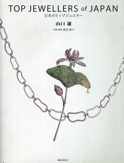 Top Jewellers of JAPAN 日本のトップジュエラー/山口遼