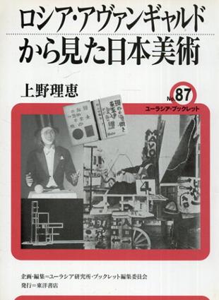 ロシア・アヴァンギャルドから見た日本美術/上野理恵