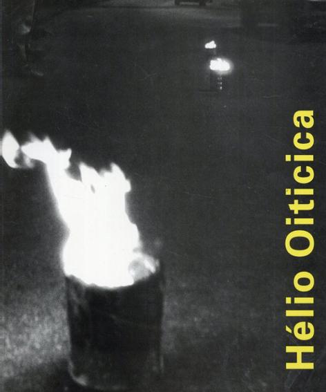エリオ・オイチシカ Helio Oiticica/
