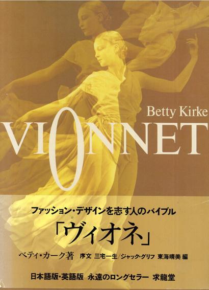 ヴィオネ Vionet(新装版)/ベティ・カーク 東海晴美編 三宅一生序