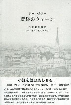 黄昏のウィーン/ジャン・カスー 生田耕作訳