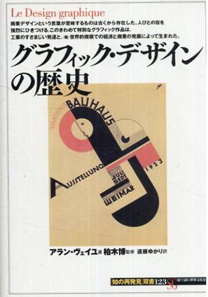 グラフィック・デザインの歴史 「知の再発見」双書/
