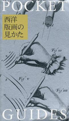 西洋版画の見かた/渡辺晋輔