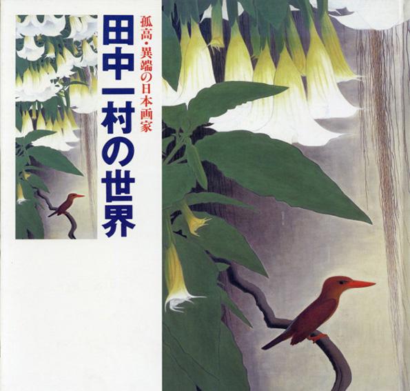 田中一村の世界 孤高・異端の日本画家/田中一村