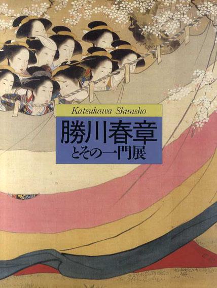勝川春草とその一門展/