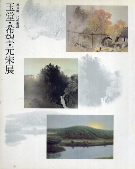 風景画三代の系譜 玉堂・希望・元宋展/