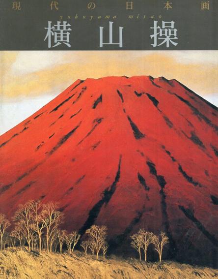 現代の日本画 10 横山操/
