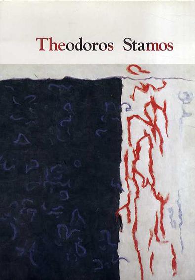テオドロス・スタモス展 Theodoros Stamos/テオドロス・スタモス