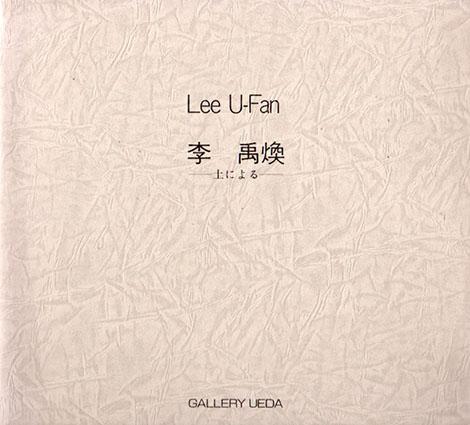 李禹煥展 Lee UFan 土による/Lee U-Fan