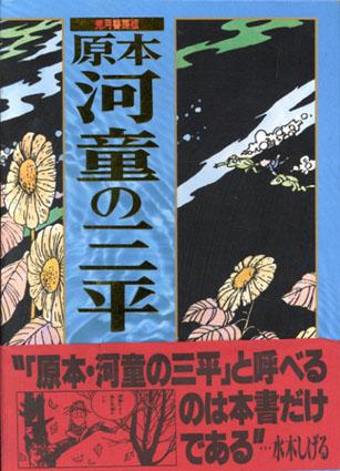 兎月書房版 原本 河童の三平 全8巻揃+別冊・付録付/水木しげる