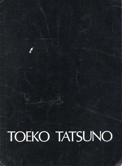 辰野登恵子 Toeko Tatsuno Opening May25-June10 1981 at Gallery Tamaya/
