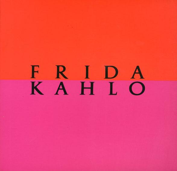 フリーダ・カーロ展 愛と生、性と死の身体風景 Frida Kahlo/