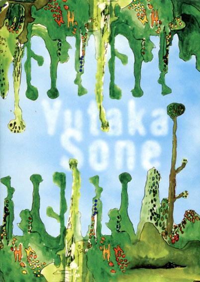 曽根裕展 ダブル・リバー島への旅 Yutaka Sone/