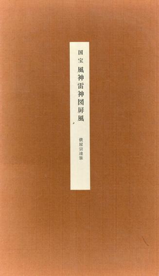 国宝 風神雷神図屏風 俵屋宗達筆 縮小屏風/