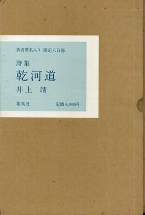 詩集 乾河道/井上靖