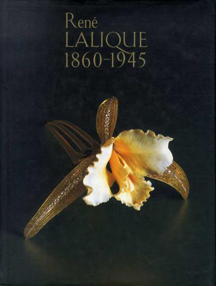 ルネ・ラリック展 1860-1945/Rene Lalique  東京都庭園美術館