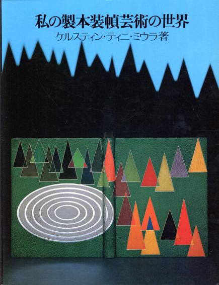 私の製本装幀芸術の世界/ケルスティン・ティニ・ミウラ