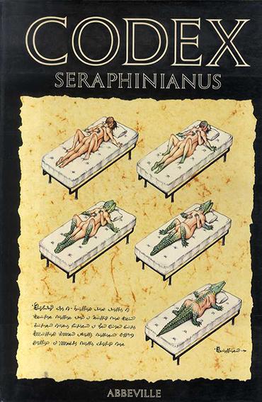 ルイジ・セラフィーニ Luigi Serafini: Codex Seraphinianus/Luigi Serafini