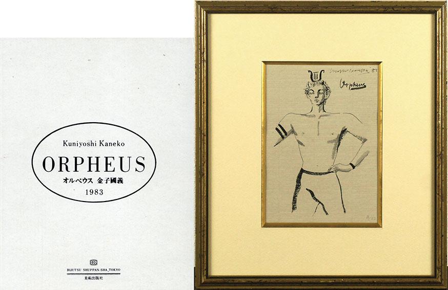 オルペウス Orpheus 限定本B/金子国義