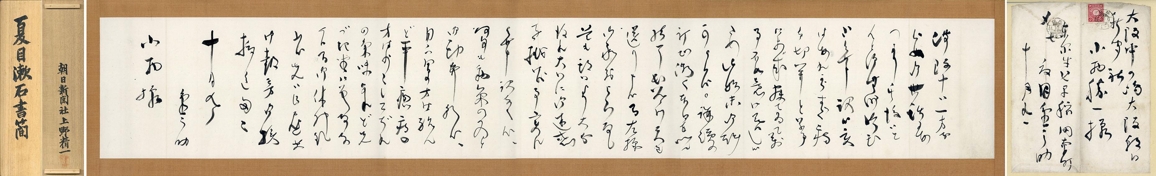 夏目漱石書簡巻/夏目漱石