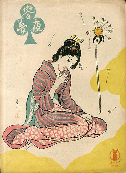 セノオ楽譜 No.156 春夜夢/本居宣長作 竹久夢二作詩