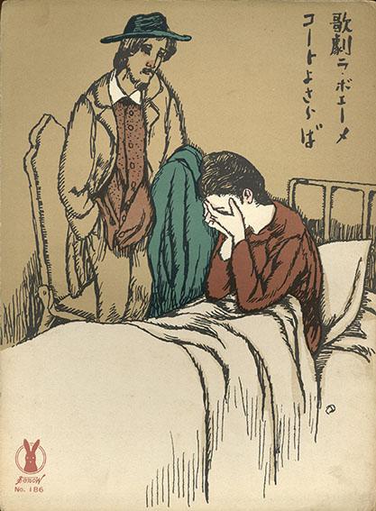 セノオ楽譜 No.186 コートよさらば/プチニ作曲 橘三郎訳詞