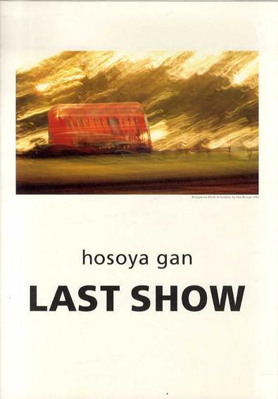 細谷巌 Hosoya Gan: Last Show/細谷巌 秋山晶構