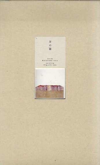 樋口佳絵 耳の器/樋口佳絵 渡部亨文