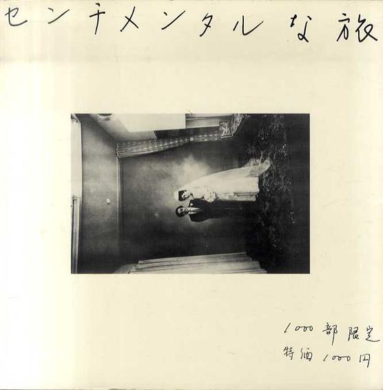 センチメンタルな旅 復刻版 (The Japanese Box)/荒木経惟 Christoph Schifferli編