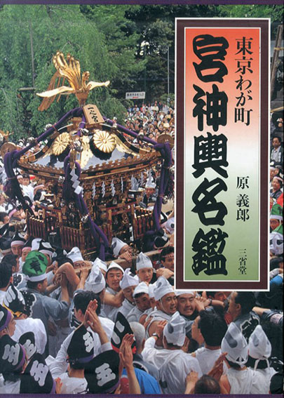 東京わが町 宮神輿名鑑/