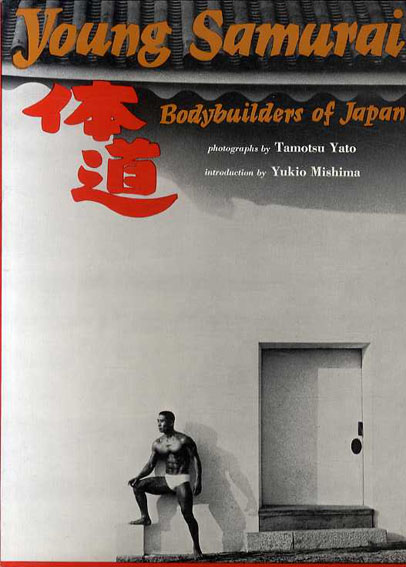 矢頭保写真集 体道 Young Samurai :Bodybuilders of Japan/矢頭保 三島由紀夫収録 Introduction by Yukio Mishima.