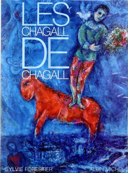 マルク・シャガール Marc Chagall: Les Chagall de Chagall/Sylvie Forestier