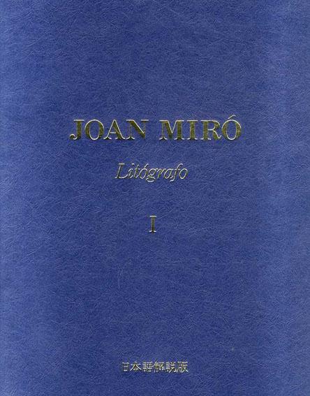 ジョアン・ミロ 版画カタログ・レゾネ Joan Miro: Litografo 全6冊揃/Joan Milo