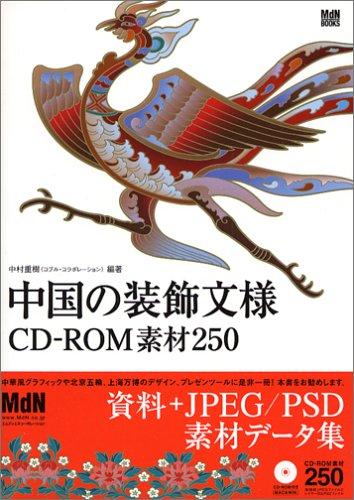 中国の装飾文様 CD‐ROM素材250/中村重樹