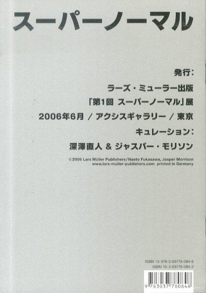 スーパーノーマル 図録/深澤直人&ジャスパー・モリソン:キュレーション