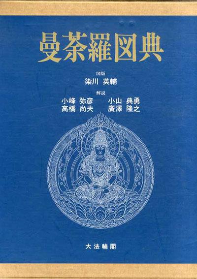 曼荼羅図典/染川英輔